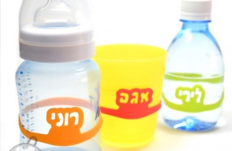 חבק שם לבקבוק תינוק/ מימיה/ כוס