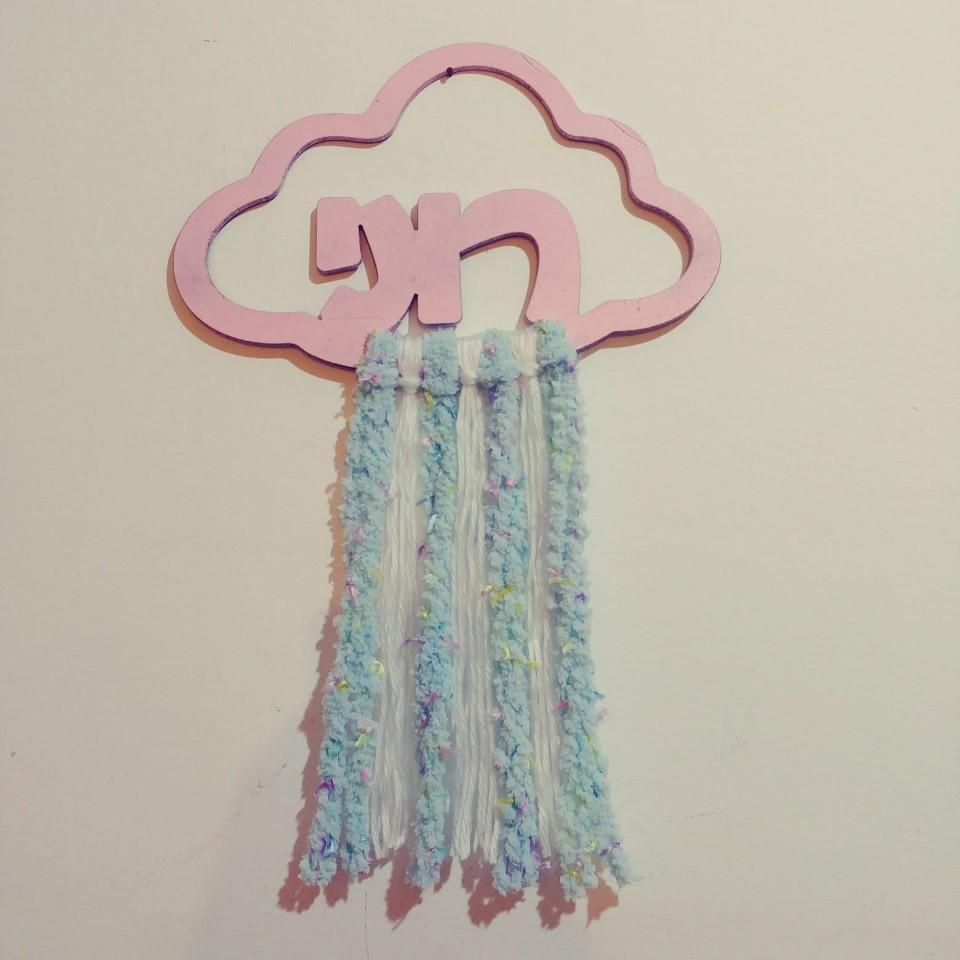ענן שם צבוע וורוד עם חוטים מיוחדים