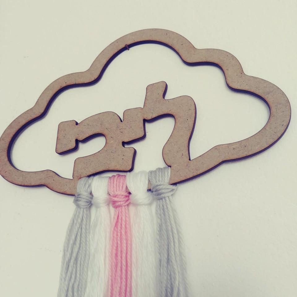 ענן שם מעץ לא צבוע עם חוטים