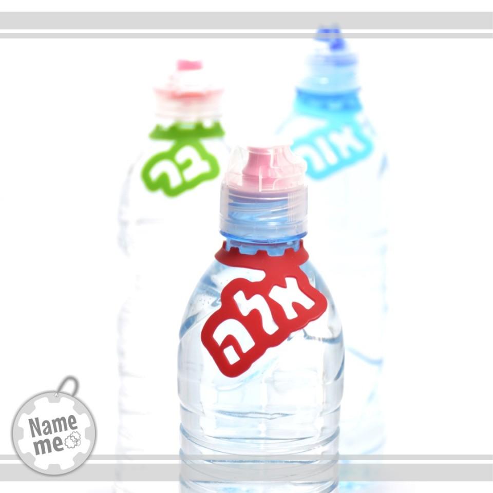 תוויות שם לבקבוק מים