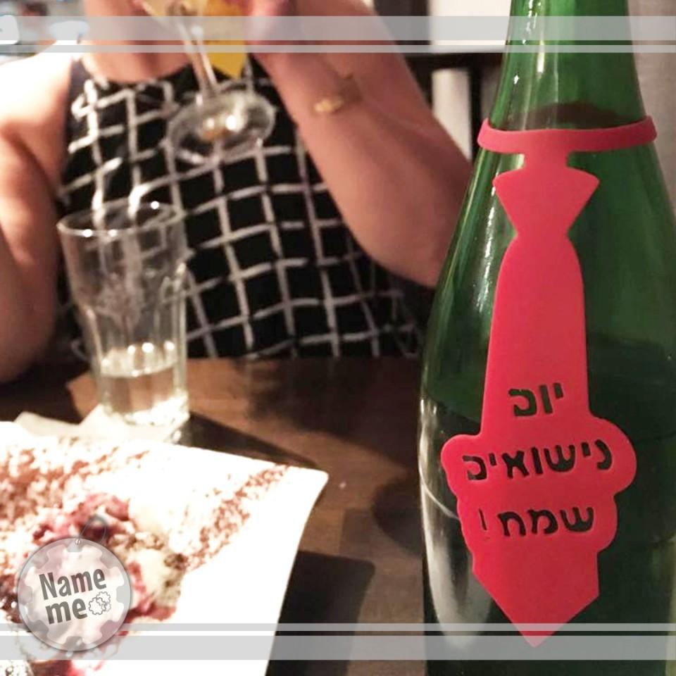 תווית לבקבוק יין- ליום הנישואים