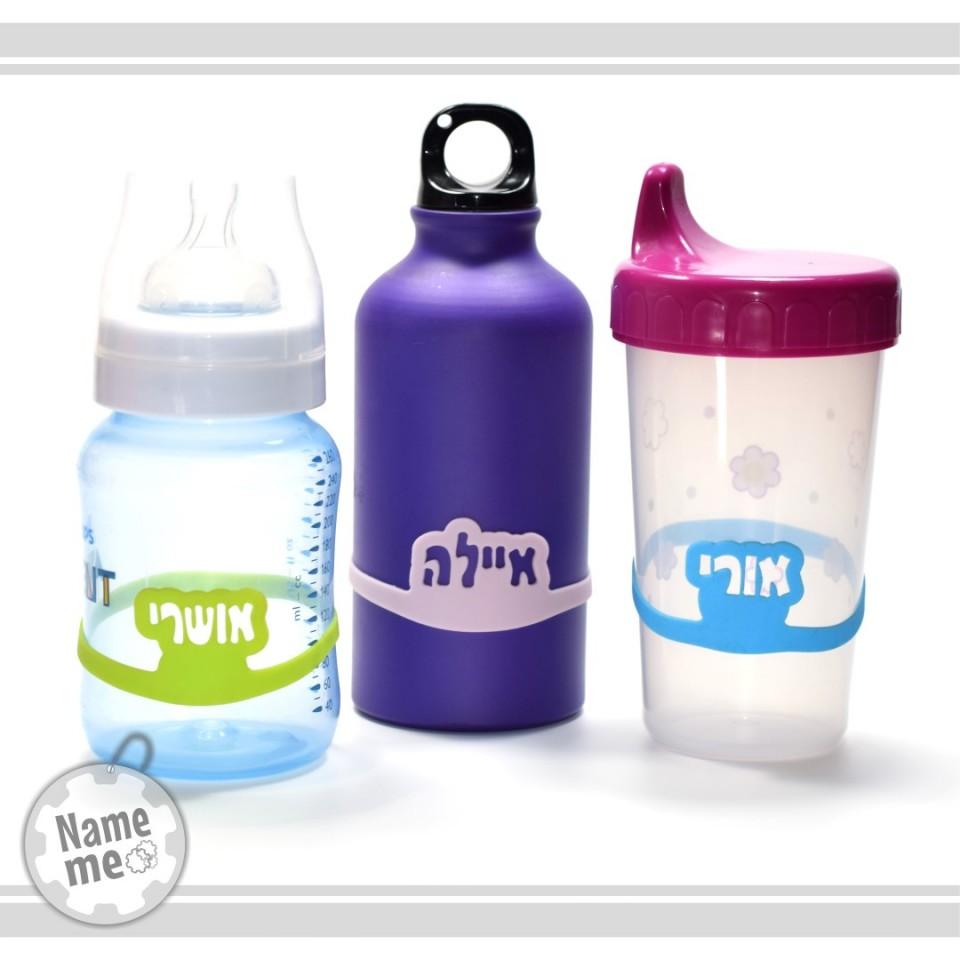תווית שם לבקבוק תינוק, כוס שתייה ומימייה.