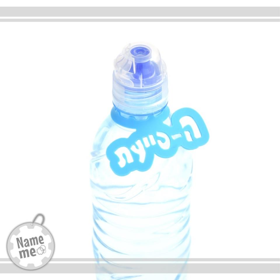 תווית לבקבוק מים - ה-סייעת.