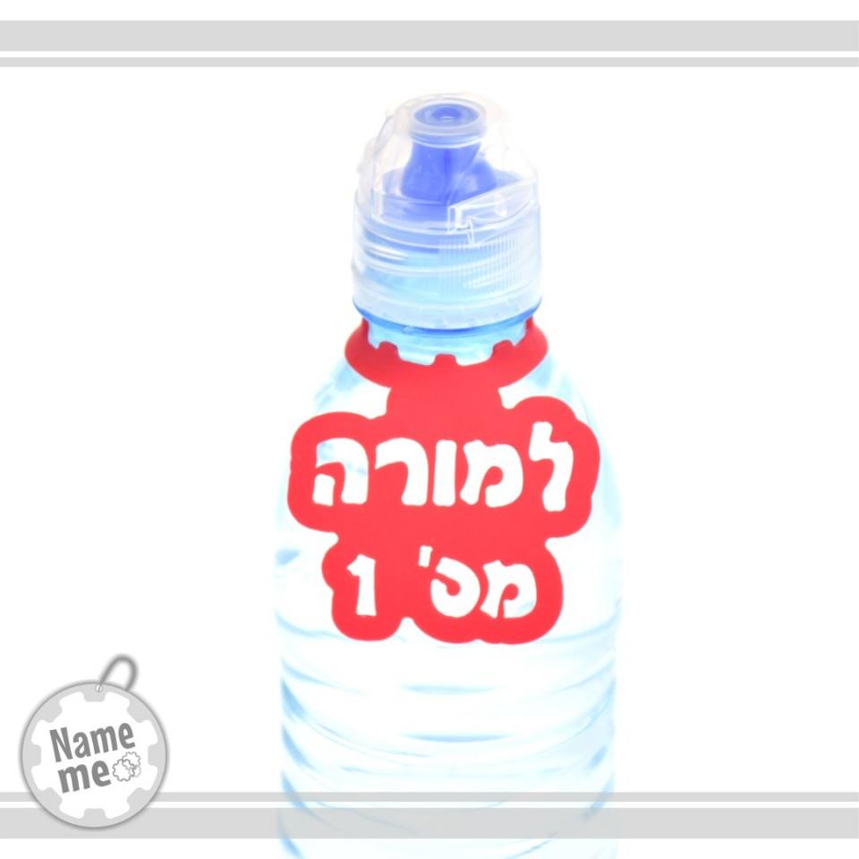 תווית לבקבוק מים - למורה מספר אחת.