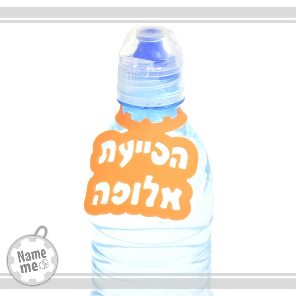 תווית לבקבוק מים - הסייעת אלופה.