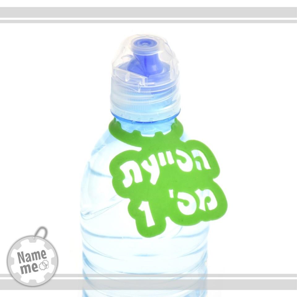 תווית לבקבוק מים - הסייעת מספר אחת.(הצבע לא קיים יותר במלאי)