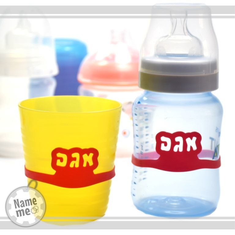 תוויות שם אשר חובקות בקבוק תינוק+כוס