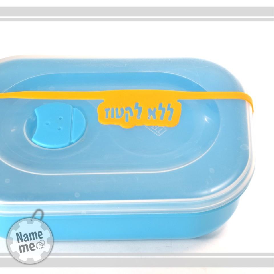 תווית לקופסאת אוכל בכיתוב ללא לקטוז