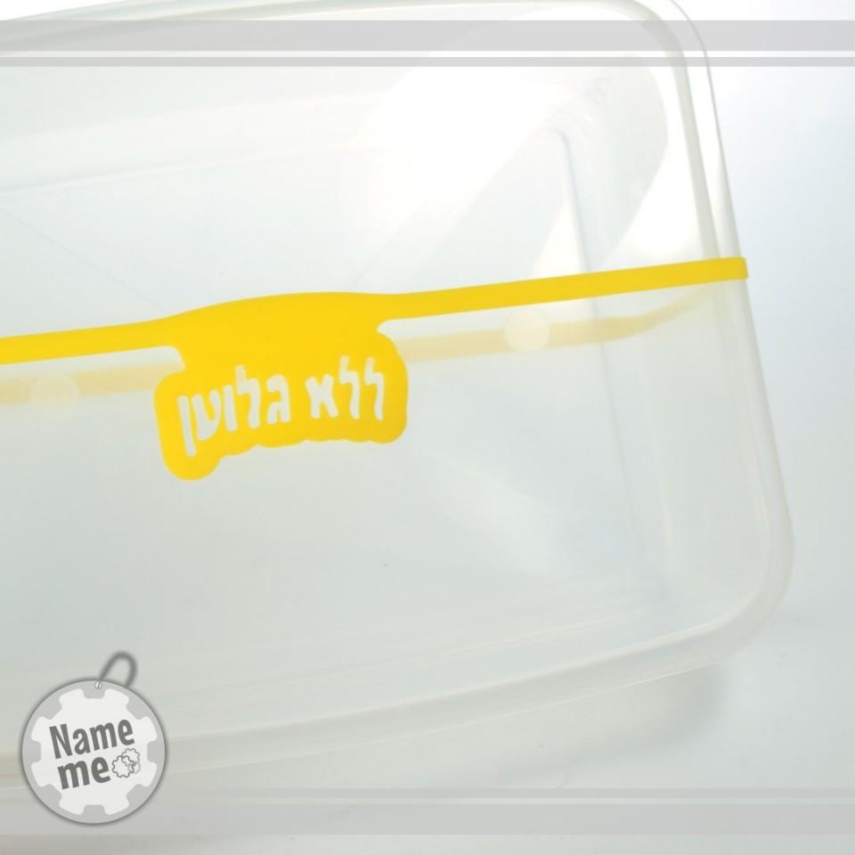 תווית לקופסאת אוכל בכיתוב ללא גלוטן