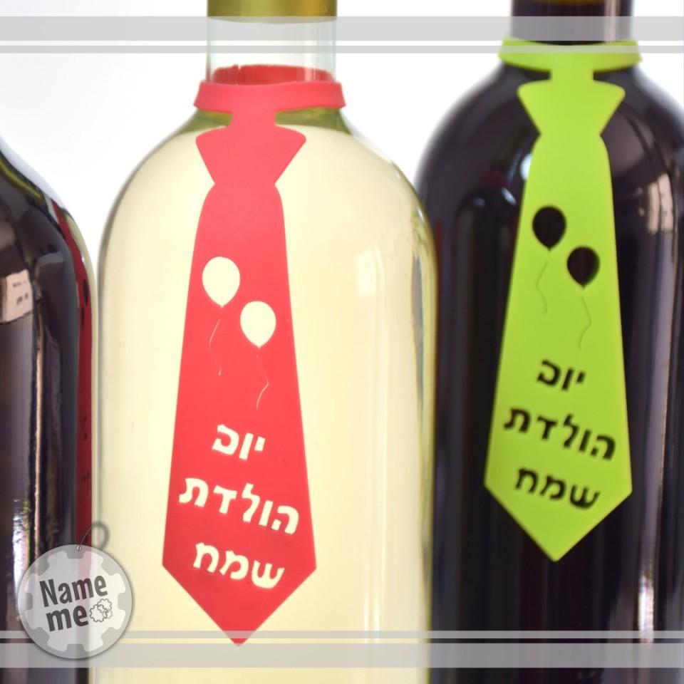 תווית לבקבוק יין בכיתוב- יום הולדת שמח