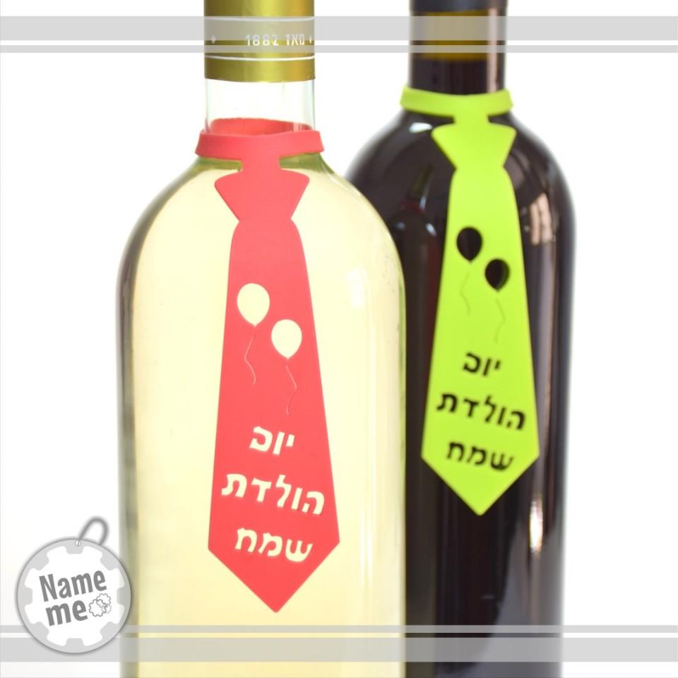 תווית לבקבוק יין בכיתוב - יום הולדת שמח עם איור של בלונים