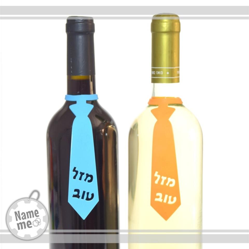 תווית לבקבוק יין בכיתוב - מזל טוב
