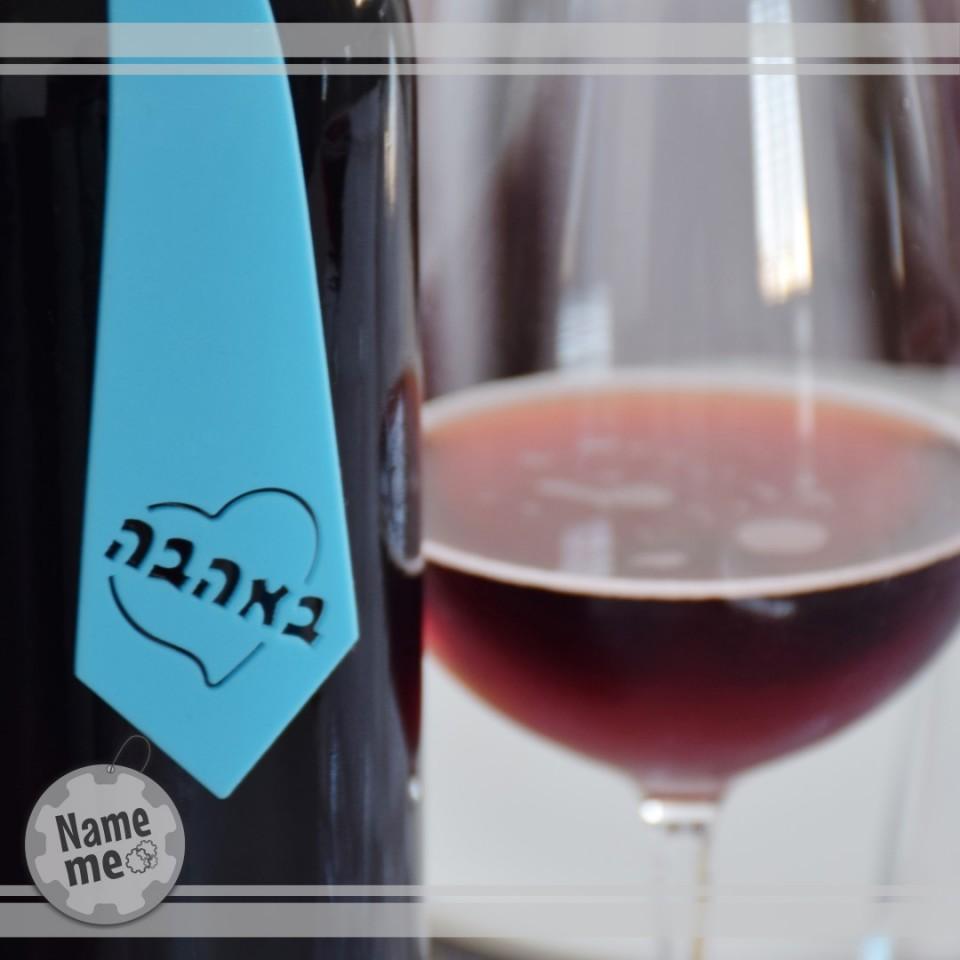 תווית לבקבוק יין בכיתוב - באהבה עם איור של לב