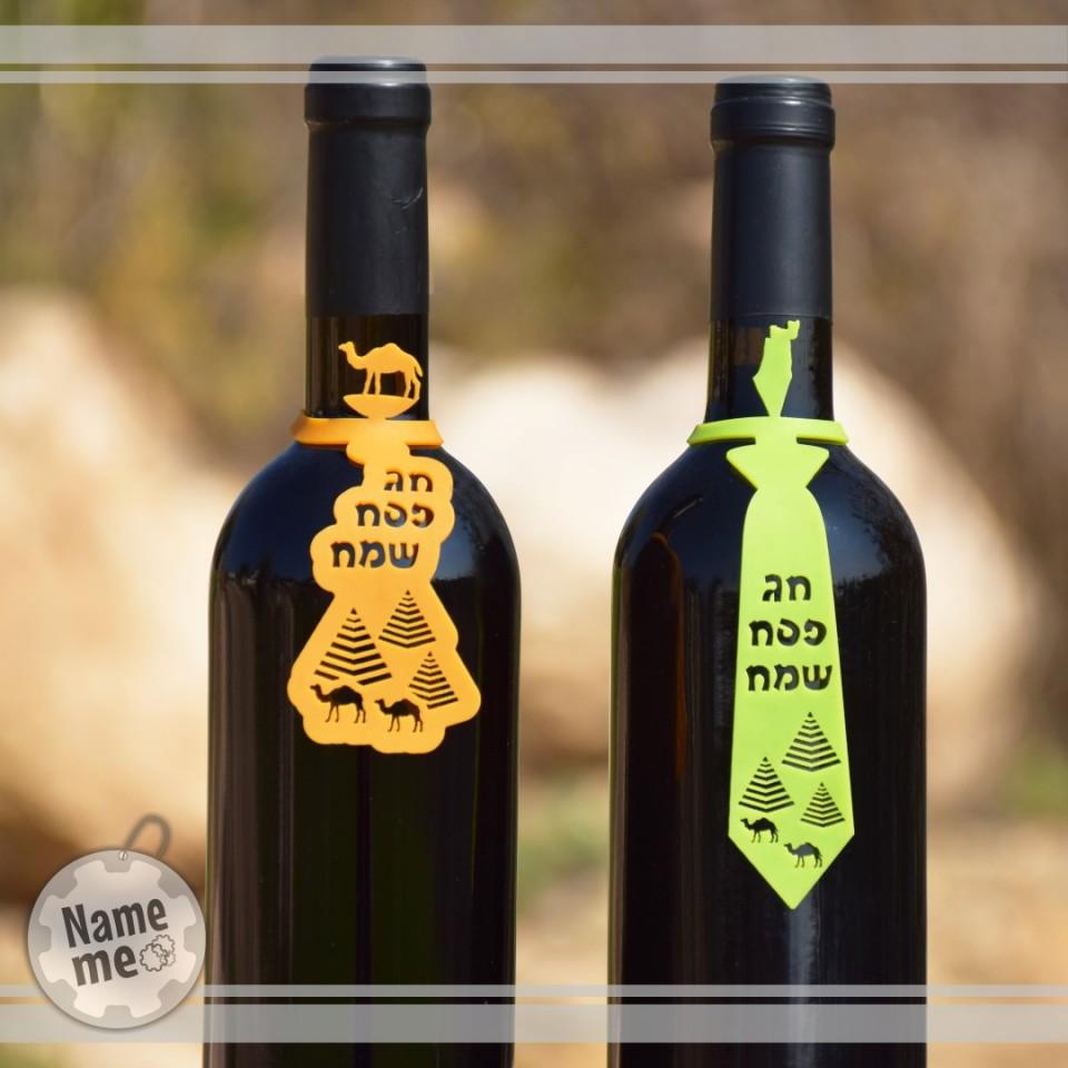 תוויות לבקבוקי יין  בשני הדגמים לפסח