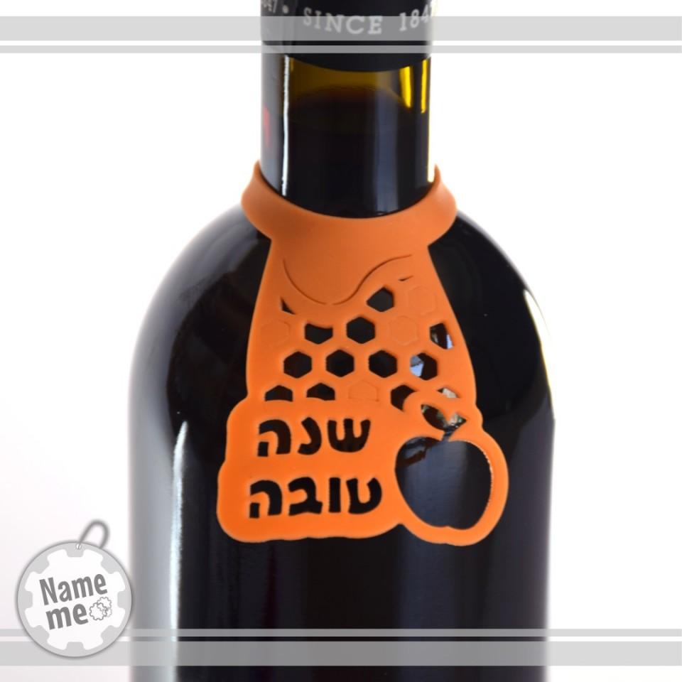 תווית לבקבוקי יין בכיתוב- שנה טובה.